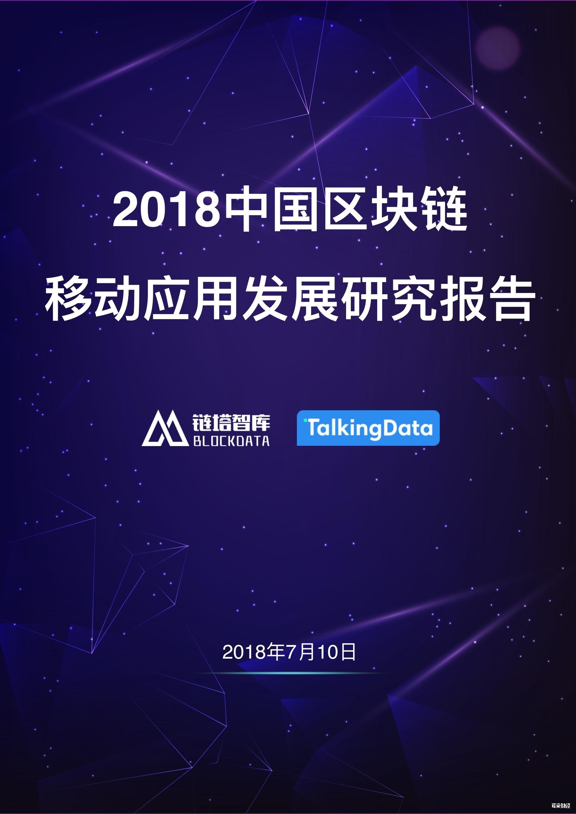 2018中国区块链移动应用发展研究报告 | 链塔智库