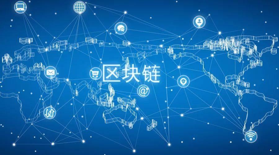 区块链技术融入网信业务场景 助力提升用户体验