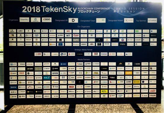 EKT 周迅出席tokensky东京大会:如何搭建可大规模商用的区块链平台