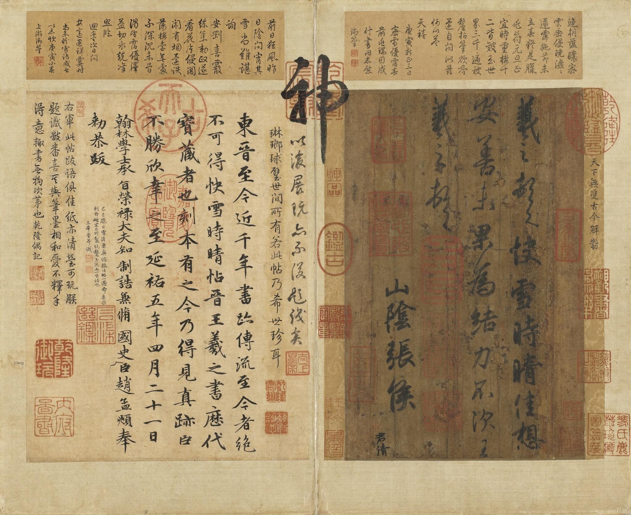 中华十大传世名帖欣赏 《赤壁赋》 《后赤壁赋》