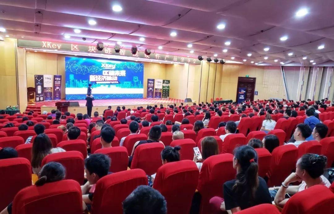 划时代产品XKey震动武汉:跨界区块链、