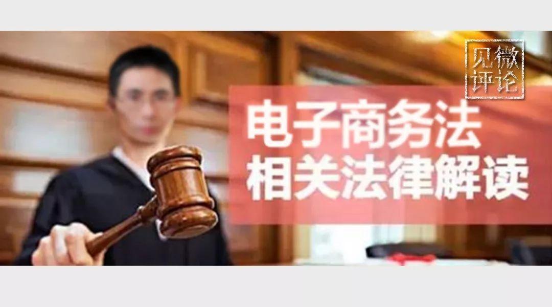 政策 | 律师最全解读:有关微商的《电子商务法(草案)》