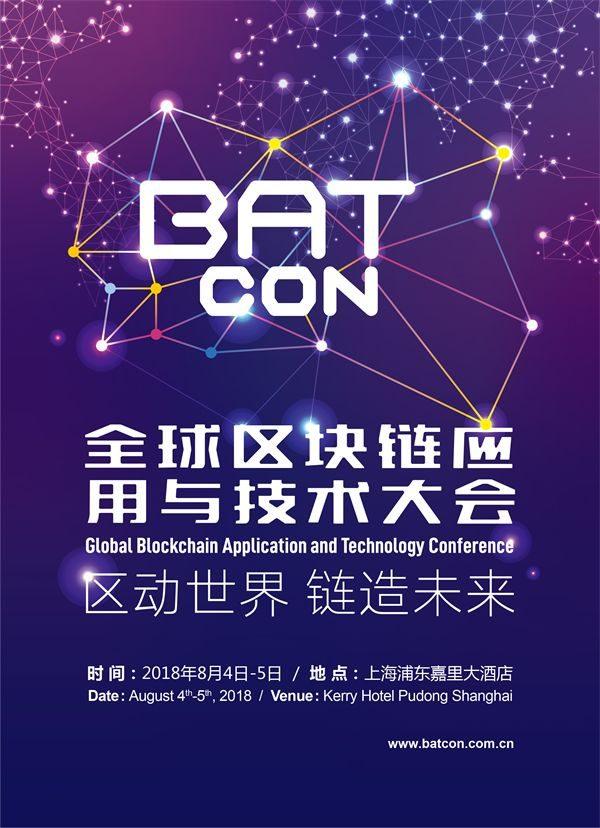 BATCon全球区块链应用与技术大会 或