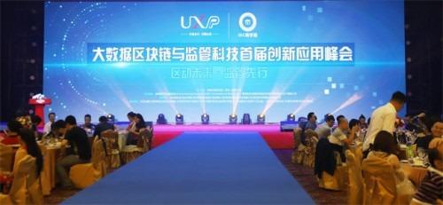 UXP大数据区块链与监管科技首届创新应用峰会在深举行