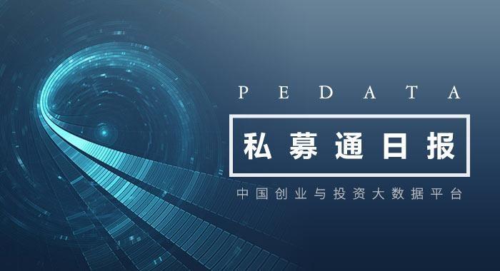 私募通数据日报:凯辉并购基金二期完成首轮6亿欧元资金募集
