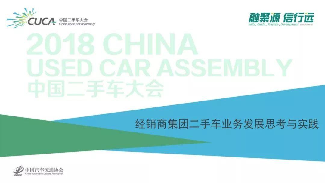 大会资讯 | 中国汽车经销商集团的二手车生意经