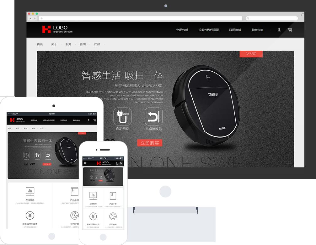 米拓模板:家电行业网站模板推荐 网站模板 建站  第1张