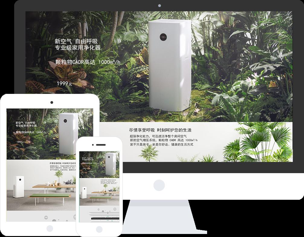 米拓模板:家电行业网站模板推荐 网站模板 建站  第3张