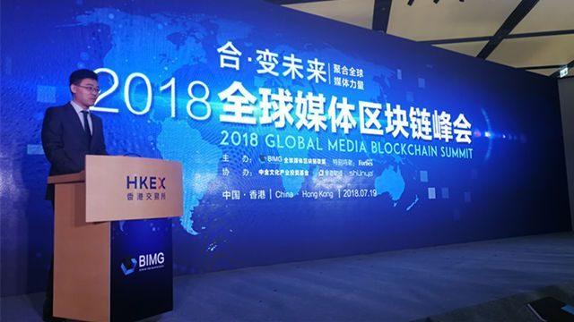 【聚焦】2018全球媒体区块链峰会召开 全球媒体区块链联盟正式成立