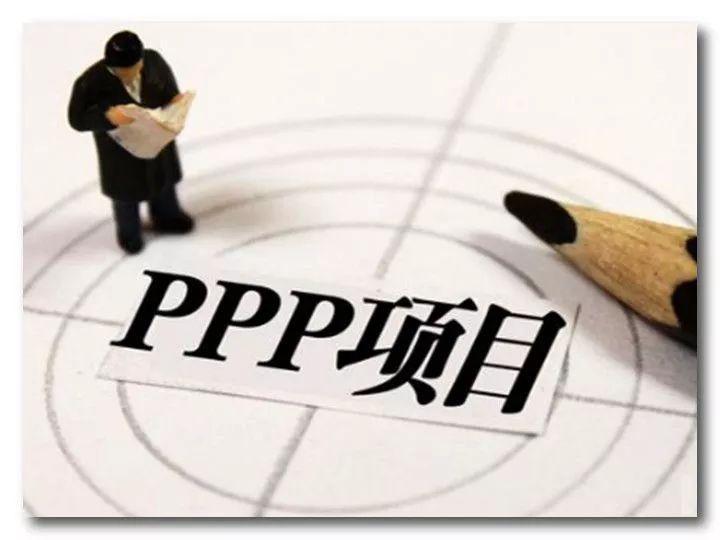 PPP项目缺少资金?政府性基金或可纾困