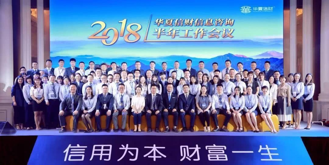 """华夏信财喜迎""""B轮""""新股东暨2018年中会议圆满召开!"""