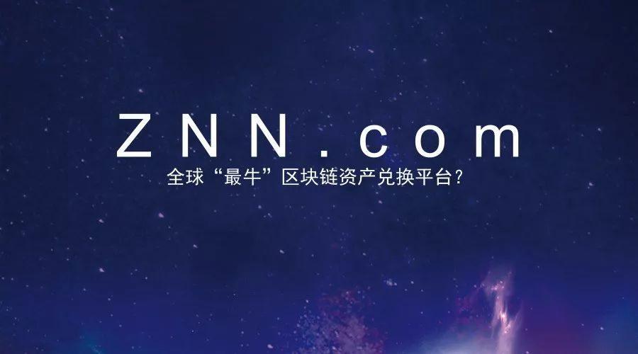 """域名ZNN.com搭建全球""""最牛""""区块链"""