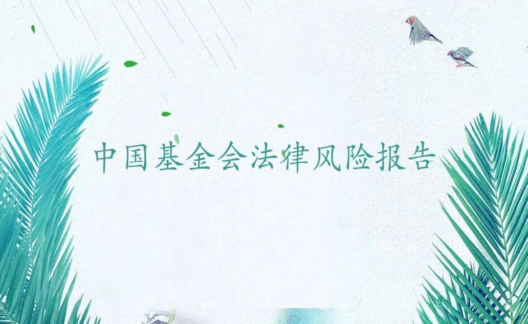 《中国基金会法律风险报告》发布会流程