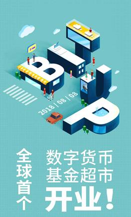 全球首个数字货币基金超市BitUP将于8月8日落地北京