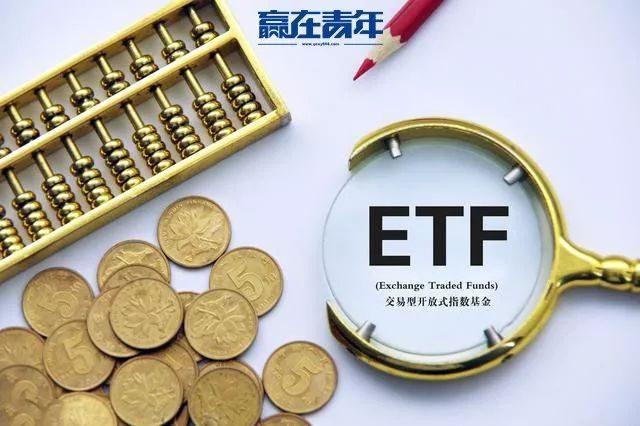 ETF与指数基金有啥不一样?