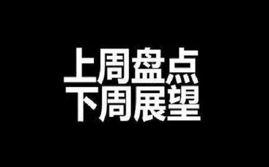 龚关铭:8.4黄金原油周评总结,下周行情解析!
