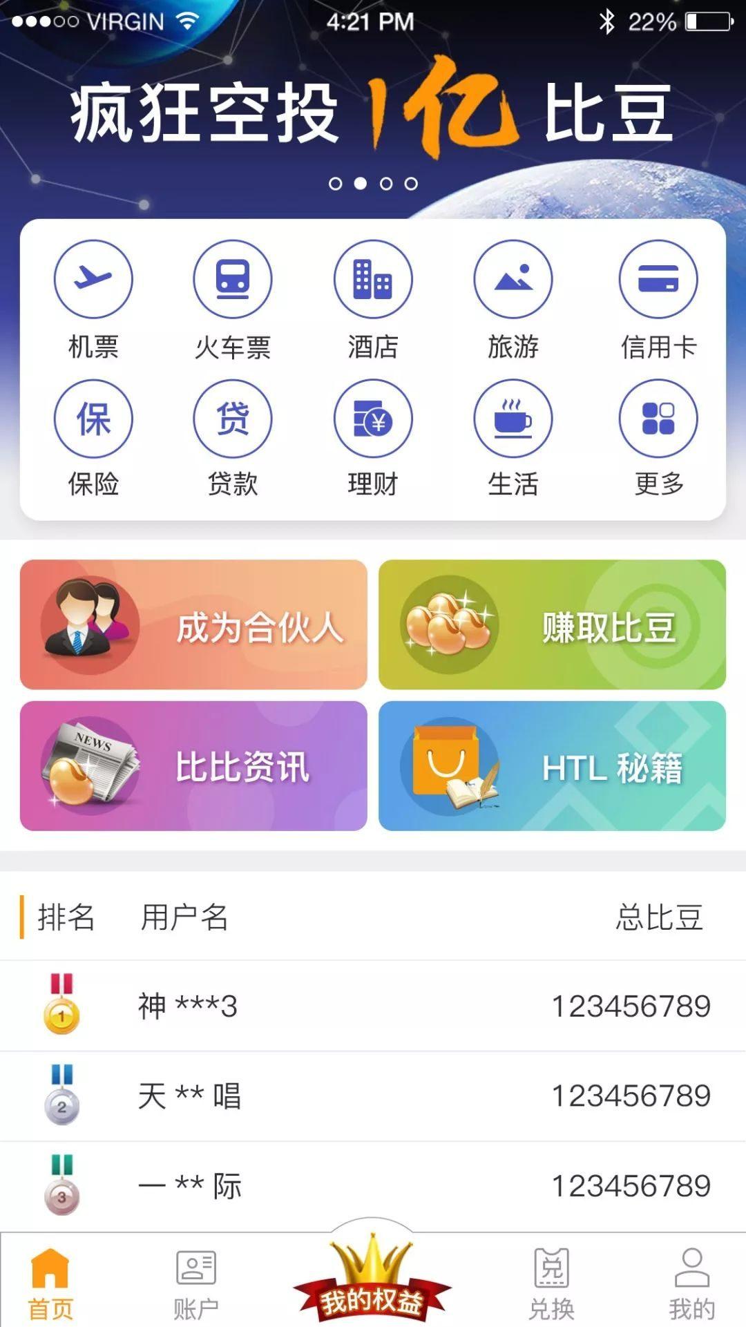 震惊了:中国出了一款能赚钱的区块链旅行神器