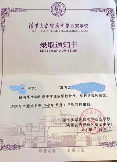 陜西清華附中秦漢初中拒錄3名已被提前錄取的2016虹口中學排模二圖片