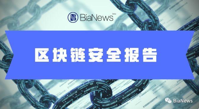安全报告:市面存大量空气币,约11亿美元数字货币被盗