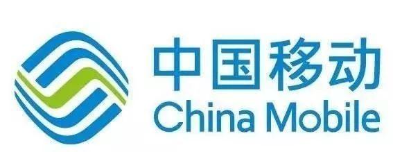 【朝花夕拾】0809|中国移动上半年营收3918亿元;中国铁塔募资543亿港元是港股今年最大IPO