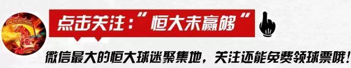 恒大国际足球冠军赛重磅升级 助推中国足球青训加速人才培养