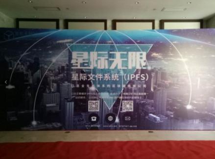 首届江西省区块链高峰论坛会议 ---江西