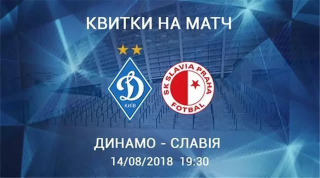 欧冠杯:基辅迪纳摩 vs 布拉格斯拉维亚