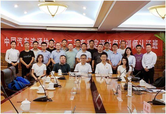 协会资讯 | 2018中国汽车流通协会二手车鉴定评估师培训师认证工作圆满结束