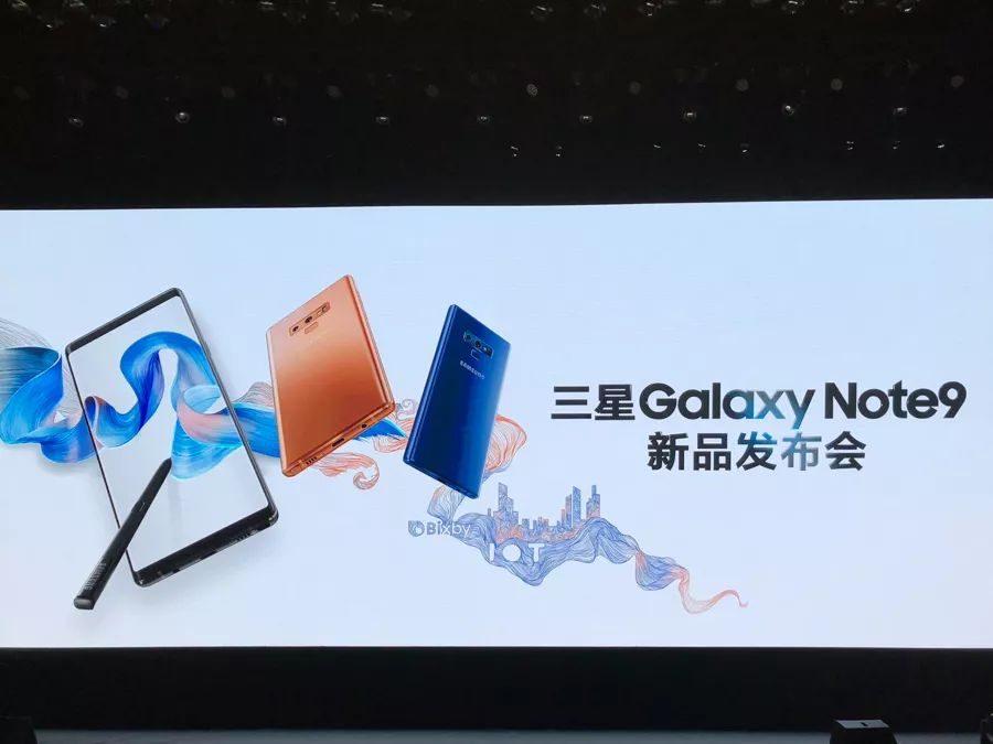 三星 Galaxy Note9 在中国的发布会,智能家居可能是最被忽略的部分