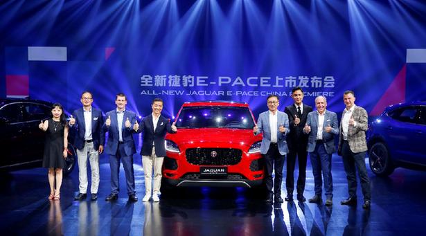 全新捷豹E-PACE上市 售价28.88-39.58万元