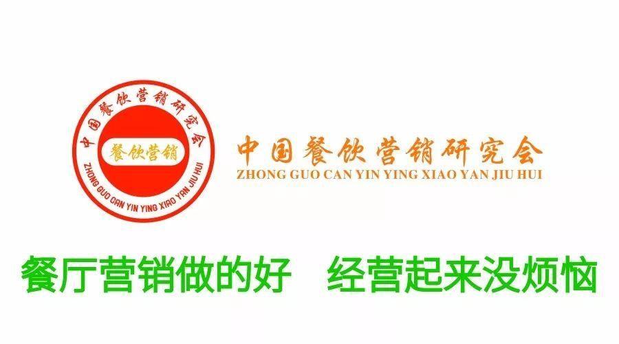 中国餐饮营销研究会:餐饮老板这样做营销,就能快速收回投资