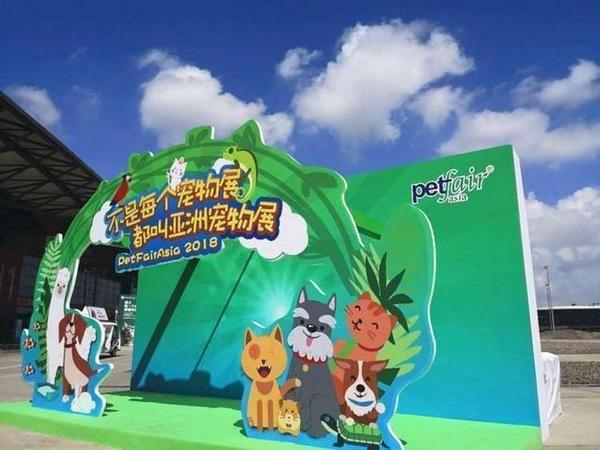 亚宠展欧冠宠物食品倡议健康养宠理念 获得