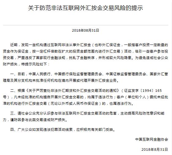 中国互金协会提示防范非法互联网外汇按金交易风险