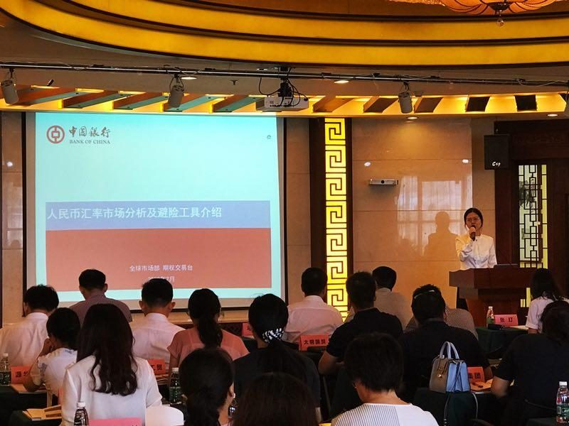 中国银行山西省分行举办2018年外汇及商品保值客户研讨会