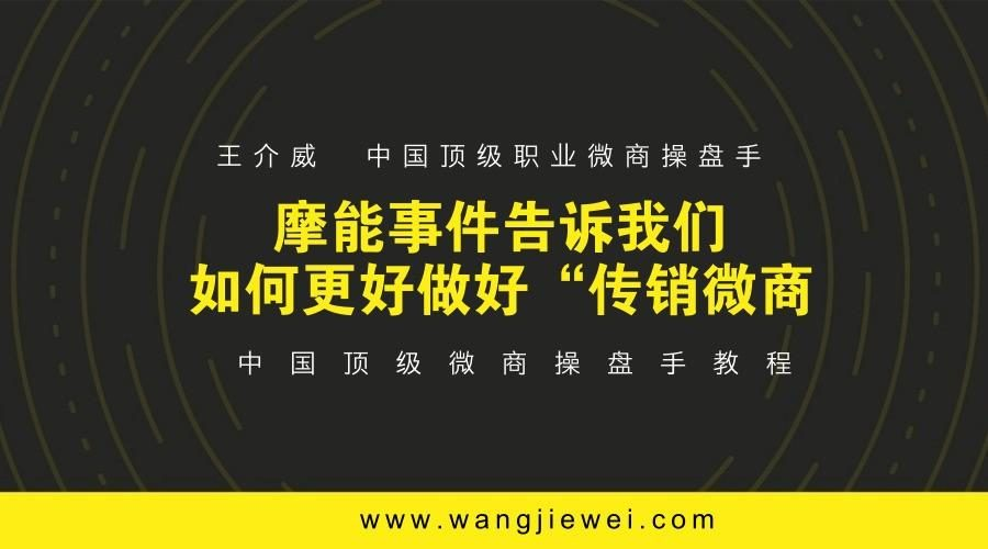 """王介威:摩能事件告诉我们如何更好做好""""传销微商"""""""