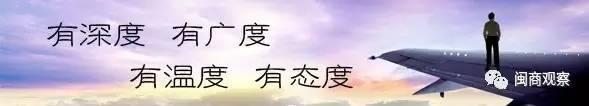 福耀等359家闽企入选省级龙头企业!微商和代购要注意了!计划生育司撤销,老龄健康司成立   今快报