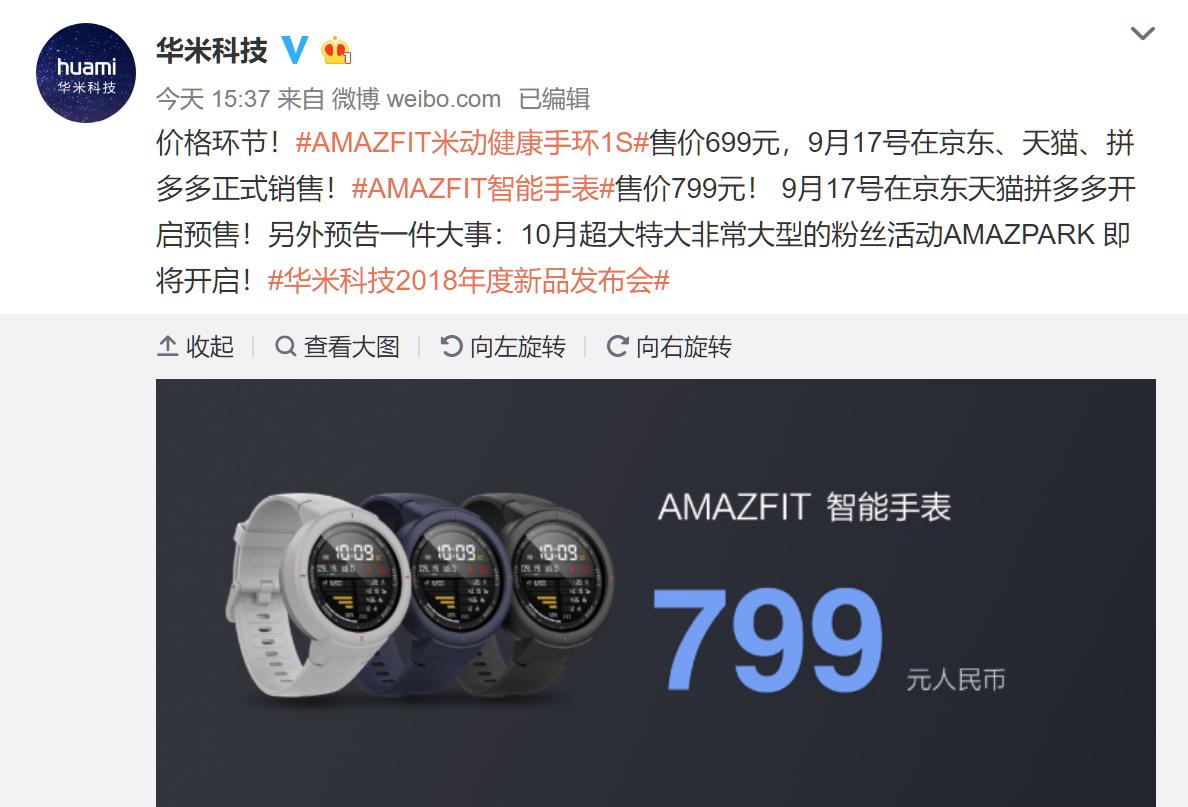 799元!华米科技发布AMAZFIT首款智能手表,内置小爱同学