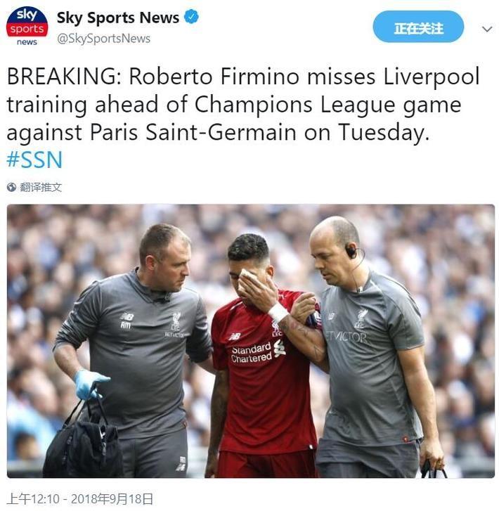 眼部伤势仍未痊愈,菲尔米诺缺席欧冠赛前训