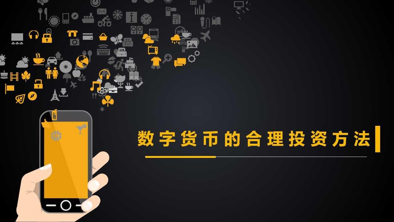 普华云课堂: 数字货币的合理投资方法