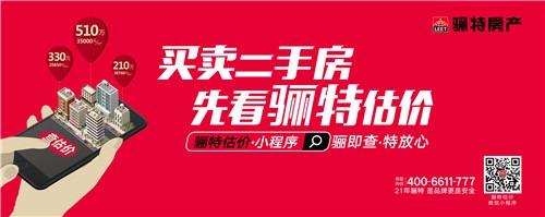 骊特房产市值估价频道上线 福州二手房交易进入透明时代