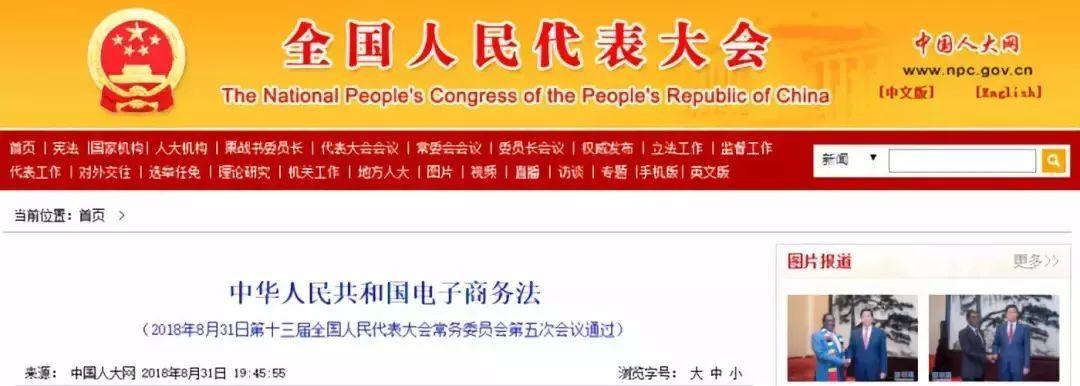 《中华人民共和国电子商务法》出台:这次代购、微商要完了?