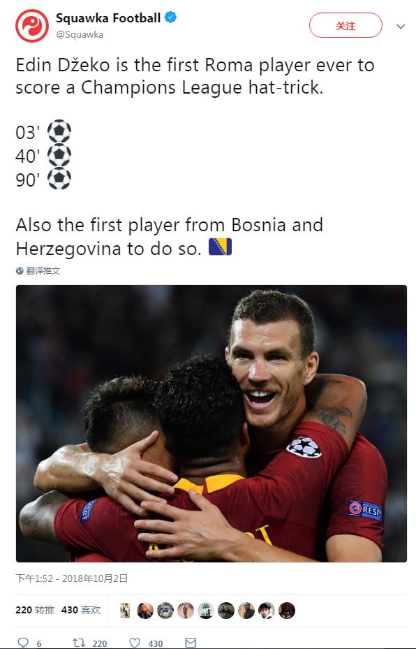 队史第一人,哲科成罗马首位欧冠带帽球员