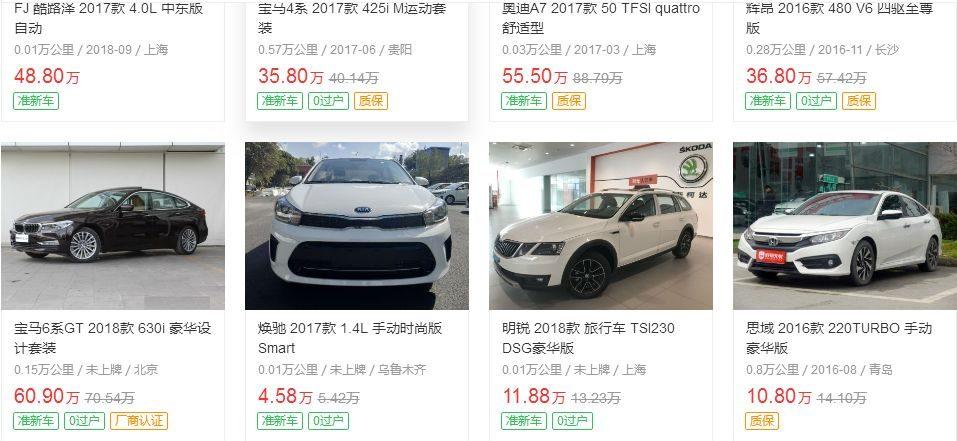 为什么市场上有9.9成新的二手车在出售?