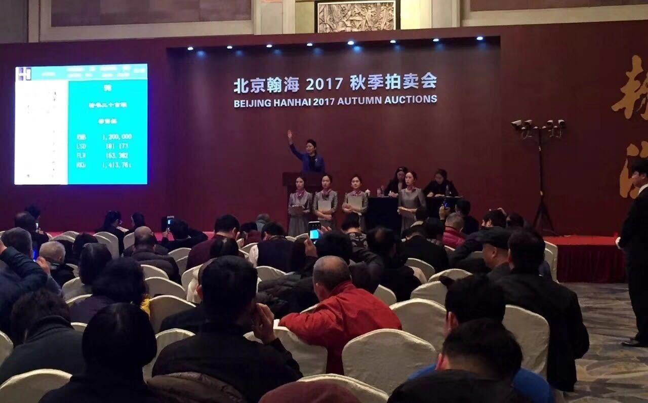 2018北京翰海秋拍时间,99期藏品征集中