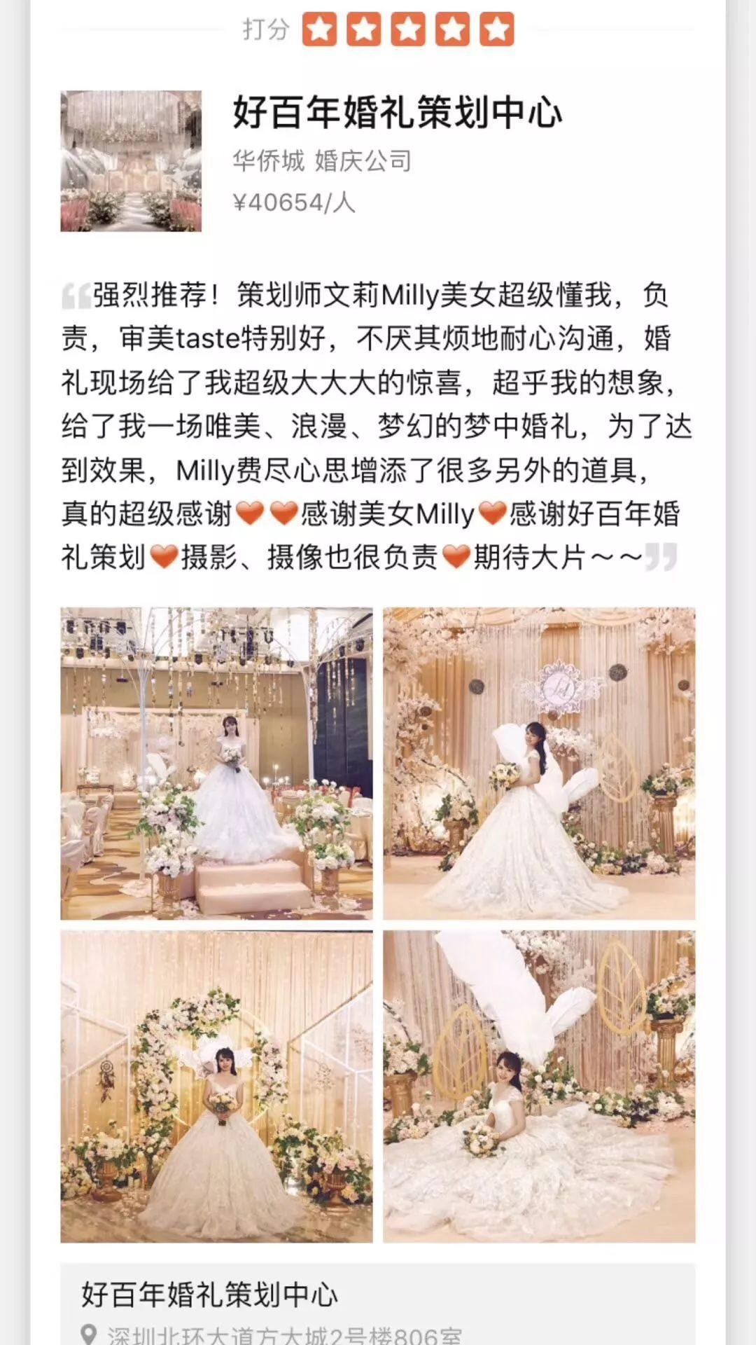 深圳婚庆公司