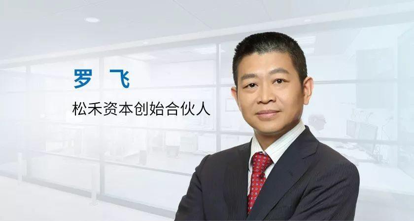 """松禾资本创始合伙人罗飞专访:生物科技新锐""""港股轮""""融资元年纪"""