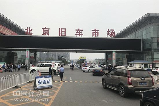 """解禁二手车""""限迁""""狠抓落实 车市能否迎来新机遇"""