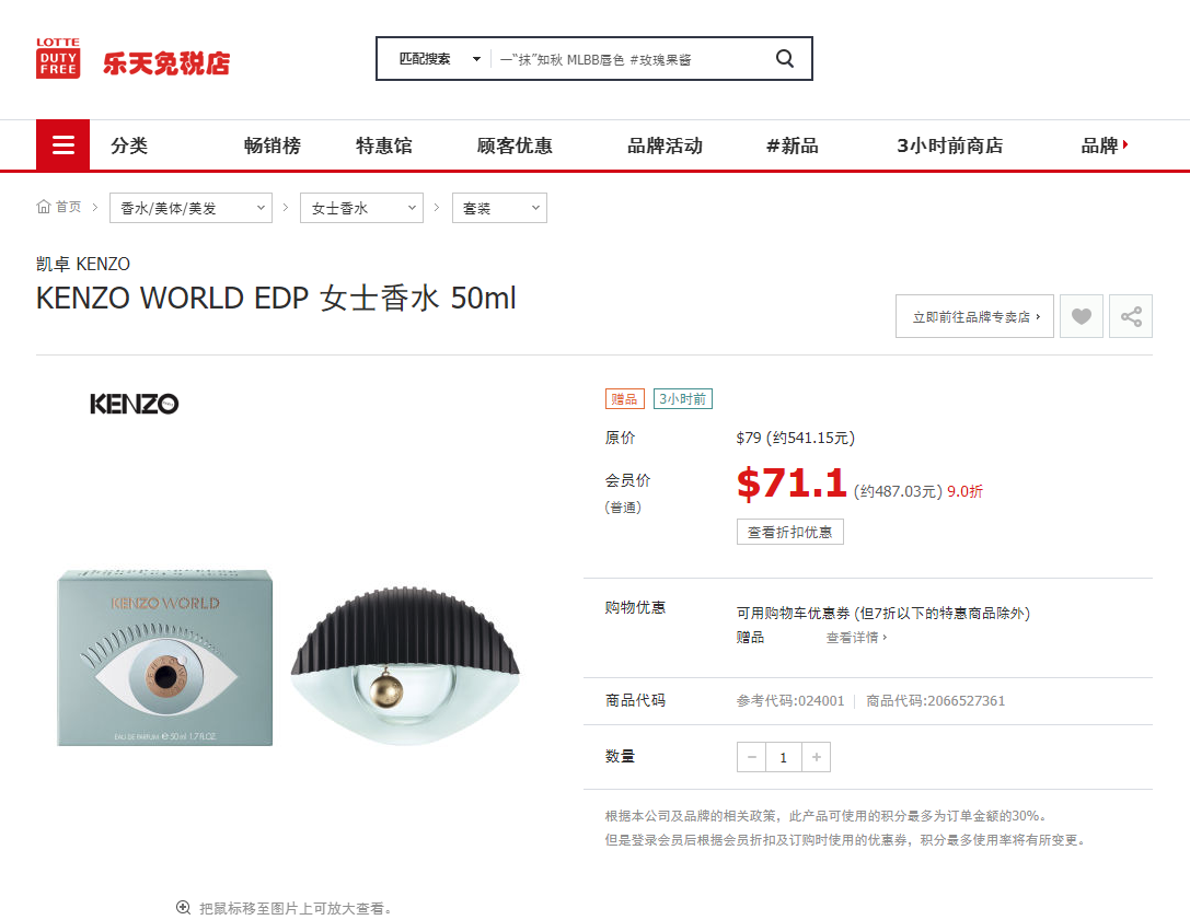0ml 韩国乐天免税店与日本FaSoLa免税店比价