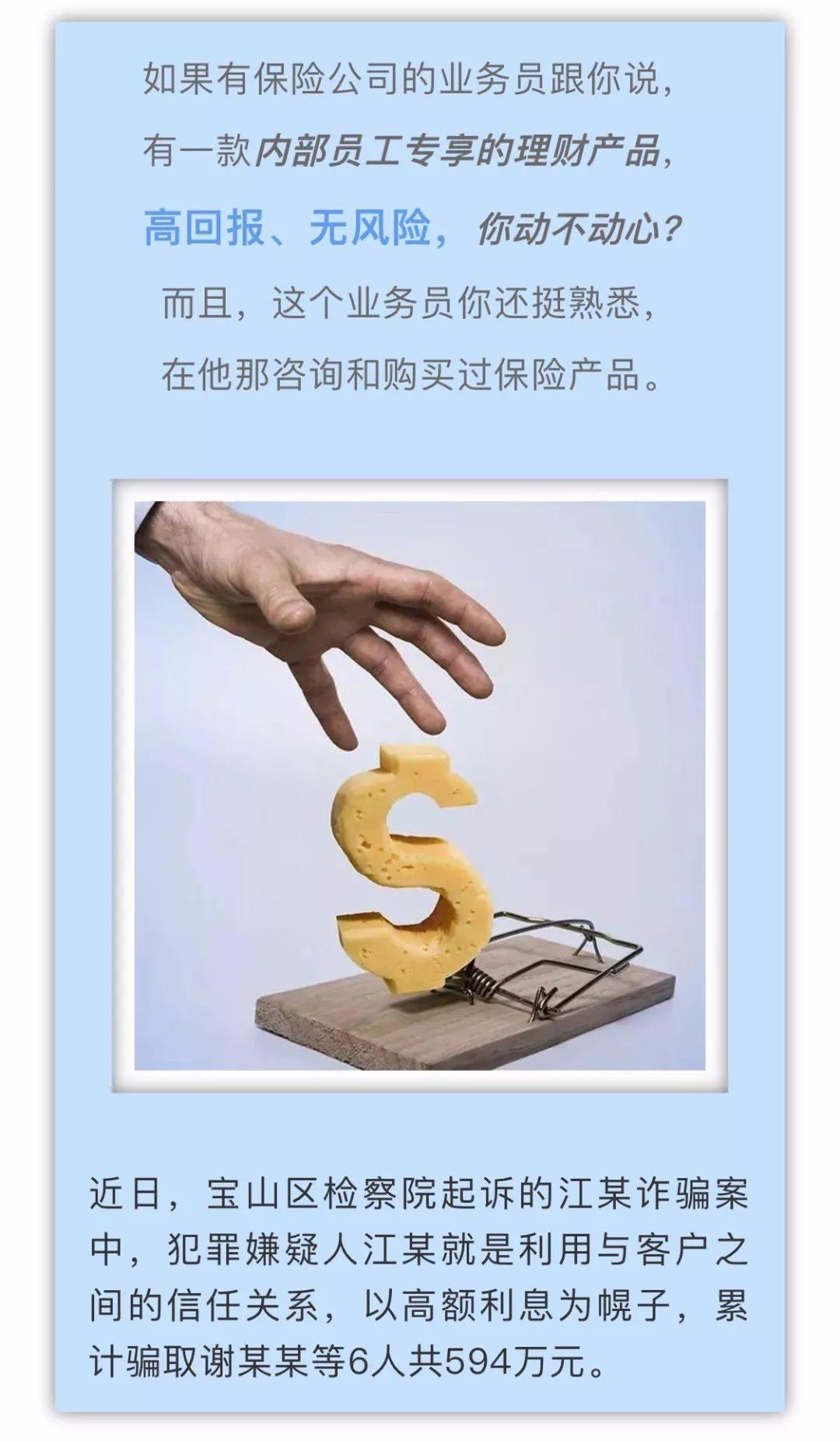 說案|虛構理財產品騙錢 走投無路投案自首