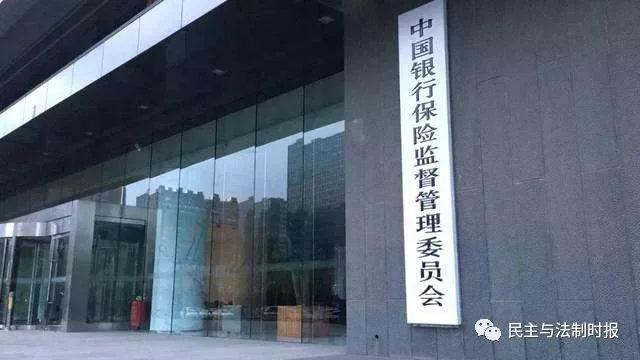 银保监会拟出台理财子公司管理办法